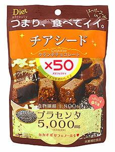 マルマン Diet チアシード クランチチョコレート (28g) チョコレート菓子 栄養補助食品