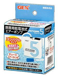 ジェックス アトム5 (1台) 携帯用乾電池式エアーポンプ 観賞魚用品