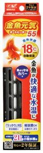 ジェックス 金魚元気 オートヒーター SH55 (1個) 観賞魚用品 水温調節用品 水槽用ヒーター