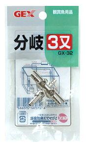 ジェックス GX-32 分岐3又 (1個) 観賞魚用 エアレーション用品