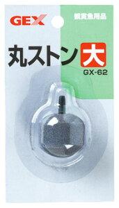 ジェックス GX-62 丸ストン 大 (1個) 観賞魚用品