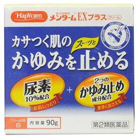 【第2類医薬品】ハピコム 近江兄弟社メンタームEXプラス (90g) 乾燥皮膚用薬