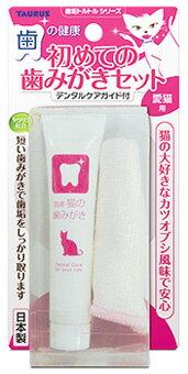 トーラス 初めての歯みがきセット 愛猫用 (1セット) 歯ブラシ ハミガキ デンタルケア