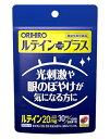 オリヒロ ルテインプラス 30日分 (30粒) ルテイン 機能性表示食品