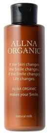 オルナ オーガニック ALLNA ORGANIC 乳液 (150mL)