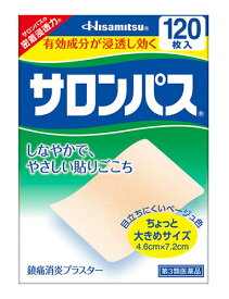 【第3類医薬品】久光製薬 サロンパス (120枚) 鎮痛消炎プラスター 冷感