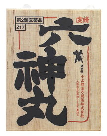 【第2類医薬品】小太郎漢方製薬 虔脩六神丸 (40粒) 強心薬 ケンシュウ 六神丸
