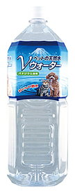 アースペット ペットの天然水 Vウォーター (2L) 犬・猫用 飲料水