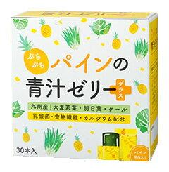 【特売】 ぷちぷちパインの青汁ゼリー プラス (15g×30本) スティックゼリー