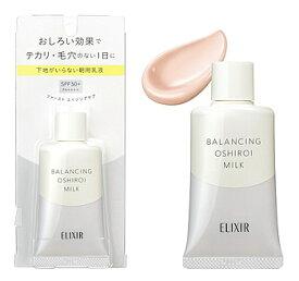資生堂 エリクシール ルフレ バランシング おしろいミルク SPF50+ PA++++ (35g) 朝用乳液