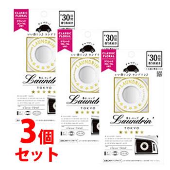 《セット販売》 ランドリン 車用フレグランス クラシックフローラル (1個)×3個セット クルマ用 芳香剤 くすりの福太郎