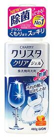 ライオン CHARMY チャーミー クリスタ クリアジェル 本体 (480g) 食器洗い機専用洗剤