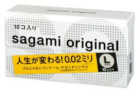 サガミ サガミオリジナル 002 Lサイズ (10個) コンドーム 【管理医療機器】