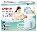 ピジョン 電動鼻吸い器 (1台) 0ヵ月〜 鼻吸器 【管理医療機器】