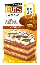 ナリスアップ ぐーぴたっ しっとりクッキー ショコラバナーヌ (3本) ダイエット食品 ※軽減税率対象商品