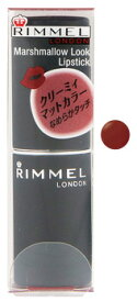 RIMMEL リンメル マシュマロルック リップスティック 030 メルティブラウン (3.8g) リップカラー 口紅