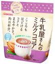 和光堂 牛乳屋さんのミルクココア 袋 約16杯分 (250g) インスタント ココア