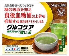 大正製薬 グルコケア 粉末スティック 濃い茶 (5.6g×30袋) リビタ Livita 機能性表示食品 ※軽減税率対象商品