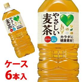 《ケース》 サントリー GREEN DA・KA・RA グリーン ダカラ やさしい麦茶 (2L×6本) 【4901777254763】 ※軽減税率対象商品
