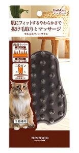 ペティオ necoco やわらかラバーブラシ (1個) 猫用ブラシ