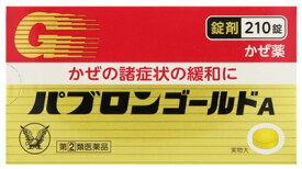 【第(2)類医薬品】大正製薬 パブロンゴールドA 錠 (210錠) かぜ薬 パブロン