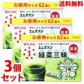 《セット販売》エムズワン緑菜三昧純国産素材青汁お徳用サイズ(3g×62袋入)×3個セット大麦若葉