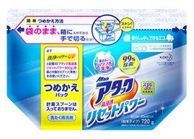 花王 アタック 高浸透リセットパワー つめかえ用 (720g) 詰め替え用 漂白剤・柔軟剤入り 洗たく用洗剤 粉末洗剤