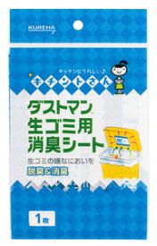 クレハ キチントさん ダストマン 生ゴミ用 消臭シート 脱臭&消臭 (1枚) くすりの福太郎