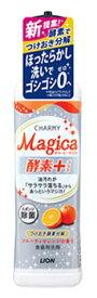 ライオン チャーミー マジカ 酵素+ プラス フルーティオレンジの香り 本体 (220mL) 食器用洗剤 CHARMY Magica