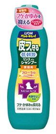 ライオン ペットキレイ 皮フを守るリンスインシャンプー 愛猫用 (330mL) 【動物用医薬部外品】