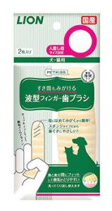 ライオン ペットキッス すき間もみがける波型フィンガー歯ブラシ (2枚) 犬猫用 ペット用衛生用品