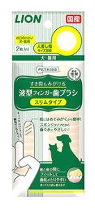 ライオン ペットキッス すき間もみがける波型フィンガー歯ブラシ スリムタイプ (2枚) 犬猫用 ペット用衛生用品