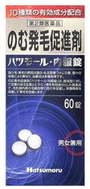 【第2類医薬品】田村治照堂 ハツモール 内服錠 (60錠) のむ発毛促進剤 男女兼用