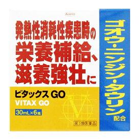 【第3類医薬品】興和 ビタックスGO (30mL×6本) ビタックスゴー ドリンク剤 栄養補給 滋養強壮