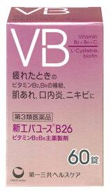【第3類医薬品】新エバユースB26 (60錠)