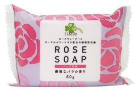 くらしリズム ローズ石鹸 優雅なバラの香り (80g) 植物性 石けん せっけん
