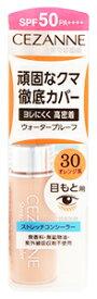 セザンヌ化粧品 ストレッチコンシーラー 30 オレンジ系 (8g) ウォータープルーフ SPF50 PA++++