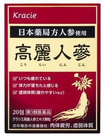 【第3類医薬品】クラシエ薬品 クラシエ高麗人参エキス顆粒 (20包) 滋養強壮 肉体疲労