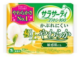 小林製薬 サラサーティコットン100 極上やわらか 無香料 (52個入) パンティライナー おりもの専用シート