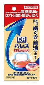 【第3類医薬品】ロート製薬 ハレス口内薬 (15g) 歯肉炎・歯槽膿漏薬