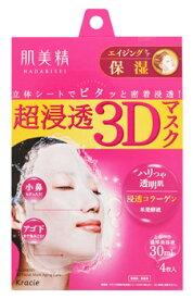 【特売】 クラシエ 肌美精 超浸透3Dマスク エイジングケア 保湿 (4枚入) シートマスク