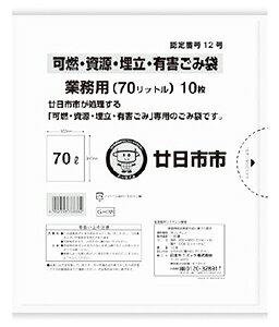 日本サニパック 廿日市市 可燃 資源 埋立及び有害ごみ袋 業務用 70L 透明 GH38 (10枚入) 自治体ゴミ袋 指定袋