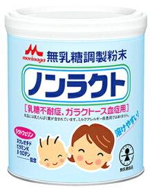 森永乳業 ノンラクト (300g) 無乳糖調整粉末 ※軽減税率対象商品