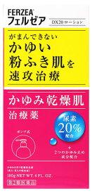 【第2類医薬品】ライオン フェルゼアDX20ローション (180g) かゆみ乾燥肌治療薬 尿素20%配合