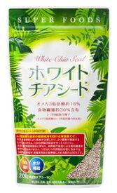 サンヘルス ホワイトチアシード (200g) ダイエット食品 栄養機能食品 n-3系脂肪酸 ※軽減税率対象商品