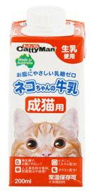 ドギーマン キャティーマン ネコちゃんの牛乳 成猫用 (200mL) キャットフード 猫用ミルク