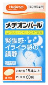 【第2類医薬品】ハピコム 大峰堂薬品工業 メチオンパール (60錠) 緊張感 イライラ感の鎮静