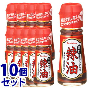 《セット販売》 ハウス食品 辣油 唐がらし入り (31g)×10個セット ラー油 調味料 ※軽減税率対象商品