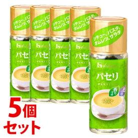 《セット販売》 ハウス食品 パセリ (5g)×5個セット スパイス ハーブ ※軽減税率対象商品