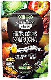 オリヒロ 植物酵素コンブチャ (90粒) 健康食品 サプリメント ※軽減税率対象商品